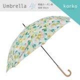 北欧テキスタイル/Korko(コルコ)軽量カーボン骨雨傘/Tria(サンカク)/傘