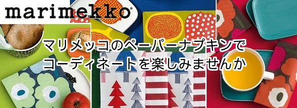 マリメッコのペーパーナプキン marimekko napkin