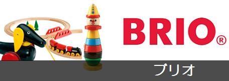 ブリオ /Brioの知育玩具。