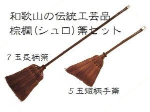 画像1: 和歌山・海南市・伝統手工芸品/棕櫚(シュロ)の長柄ほうき&手箒Lサイズ2点セット/ほうき