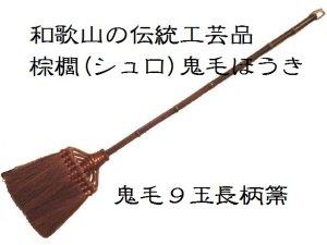 画像1: 和歌山・海南市・伝統手工芸品/棕櫚(シュロ)鬼毛長柄9玉ほうき/ほうき