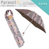 北欧テキスタイル/Korko(コルコ)クイックオープン折りたたみ晴雨兼用日傘 50cm / 『Growing』グローイング/傘