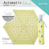 北欧テキスタイル/Korko(コルコ)自動開閉 折りたたみ傘 55cm /『Citron』シトロン/傘