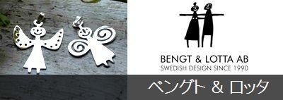 Bengt & Lotta/ベングト&ロッタの北欧雑貨。