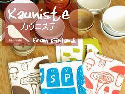 カウニステ Kauniste 北欧雑貨や北欧アンティーク、ヴィンテージ食器のことならFyndaフィンダの通販ショップ