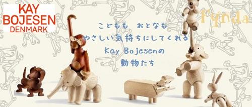 北欧デンマークのカイボイスン、モンキー・木製玩具のことならFyndaフィンダの通販ショップ